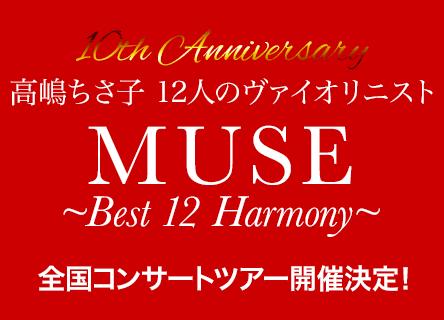 10th Anniversary 高嶋ちさ子 12人のヴァイオリニスト「MUSE〜Best 12 Harmony〜」全国コンサートツアー開催決定!