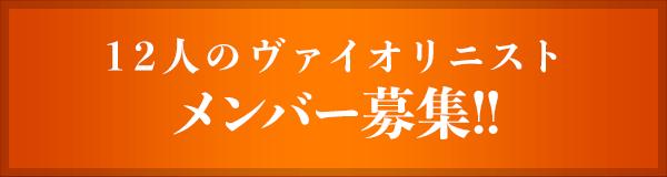 12人ヴァイオリニスト メンバー募集!!