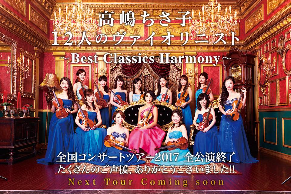 高嶋ちさ子 12人のヴァイオリニスト〜Best Classics Harmony〜 全国コンサートツアー2017 全公演終了 たくさんのご声援、ありがとうございました!! Next Tour Coming soon