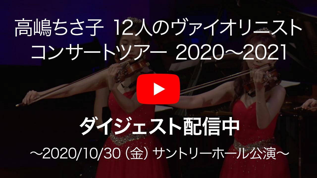 高嶋ちさ子 12人のヴァイオリニスト コンサートツアー 2020〜2021 ダイジェスト配信中〜2020/10/30(金)サントリーホール公演〜