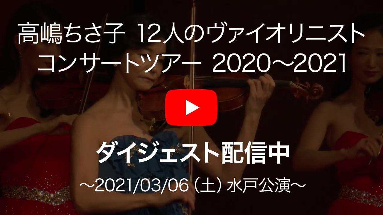 高嶋ちさ子 12人のヴァイオリニスト コンサートツアー 2020〜2021 ダイジェスト配信中 〜2021/03/06(土)水戸公演〜
